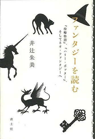 ファンタジーを読む ―『指輪物語』、『ハリー・ポッター』、そしてネオ・ファンタジーへ―