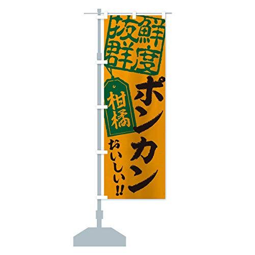 ポンカン のぼり旗 サイズ選べます(ハーフ30x90cm 左チチ)