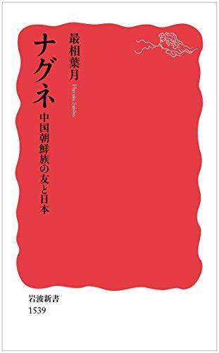 ナグネ――中国朝鮮族の友と日本 (岩波新書)の詳細を見る