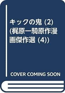 キックの鬼 (2) (梶原一騎原作漫画傑作選 (4))