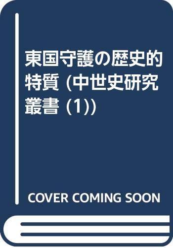 東国守護の歴史的特質 (中世史研究叢書 (1))の詳細を見る