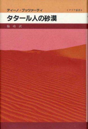 タタール人の砂漠 (イタリア叢書)