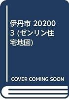 伊丹市 202003 (ゼンリン住宅地図)