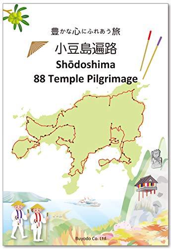 小豆島遍路 Shodoshima 88 Temple Pilgrimage