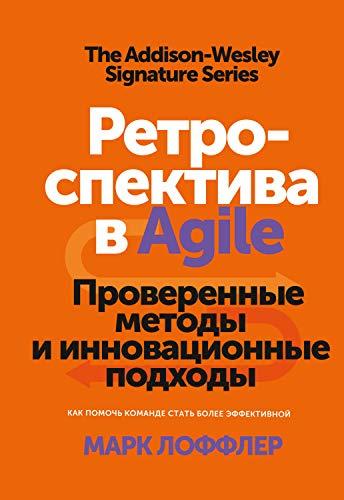Ретроспектива вAgile: Проверенные методы и инновационные подходы (МИФ Бизнес) (Russian Edition)