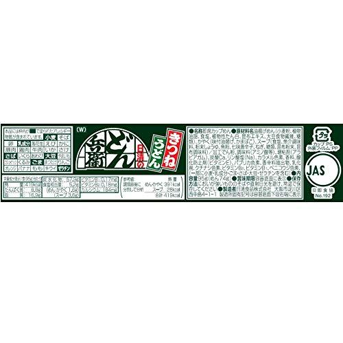 日清どん兵衛きつねうどん(西)95g×12個