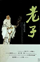 Lao Tse (Chinese Edition)