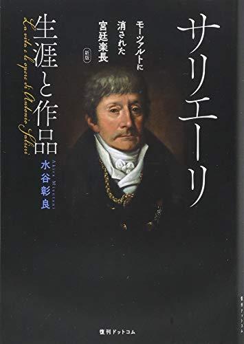 サリエーリ 生涯と作品 モーツァルトに消された宮廷楽長(新版)の詳細を見る