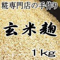 河村こうじ屋 出来たて玄米こうじ(1kg袋入り)