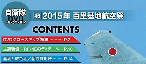 『自衛隊DVDコレクション 46号 (2015年 百里基地航空祭) [分冊百科] (DVD・ステッカー付)』の1枚目の画像