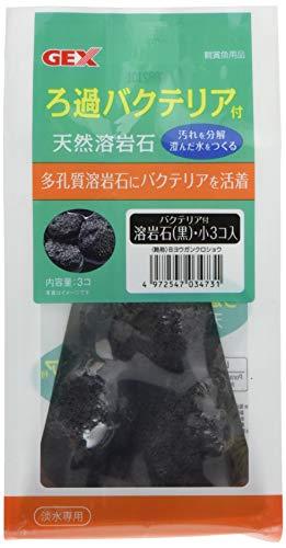 ジェックス バクテリア付溶岩石黒 小3個 黒