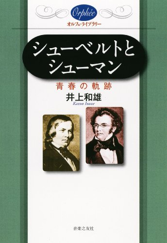 オルフェライブラリー シューベルトとシューマン 青春の軌跡 (オルフェ・ライブラリー)