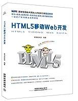 国家信息技术紧缺人才培养工程指定教材:HTML5 移动Web开发
