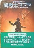 超戦士コブラ (ハヤカワ文庫SF―宇宙戦記)