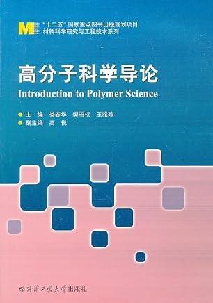 高分子科学导论/材料科学研究与工程技术系列