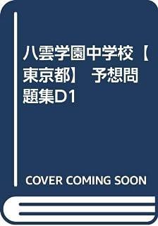 八雲学園中学校【東京都】 予想問題集D1