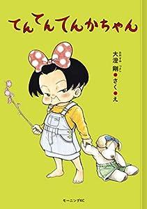 てんてんてんかちゃん (コミックDAYSコミックス)