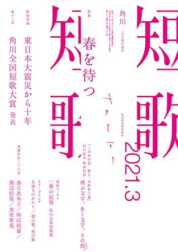 短歌 2021年3月号 [雑誌] 雑誌『短歌』