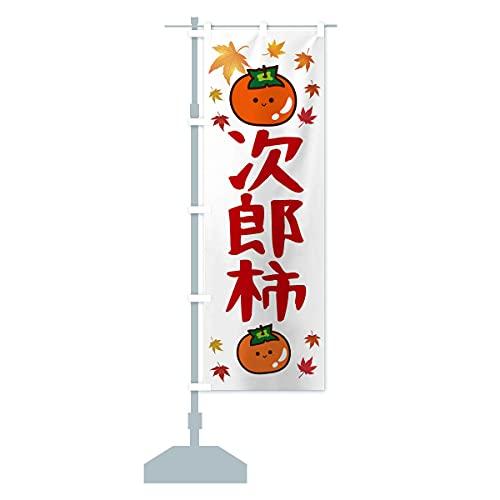 次郎柿・かき・果物 のぼり旗 サイズ選べます(コンパクト45x150cm 左チチ)