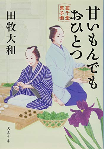 甘いもんでもおひとつ 藍千堂菓子噺 (文春文庫)