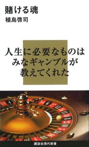 賭ける魂 (講談社現代新書 1942)