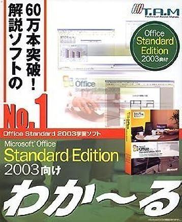 Microsoft Office Standard Edition 2003向け わか~る