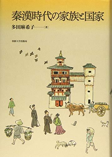 秦漢時代の家族と国家