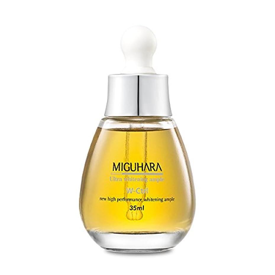 振り返るシールドレーニン主義MIGUHARA(ミグハラ)ウルトラ ホワイトニング アンプル(Ultra Whitening Ample)35ml