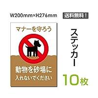 「動物を砂場に入れないでください」【ステッカー シール】タテ・大 200×276mm (sticker-050-10) (10枚組)