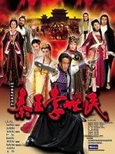 Qin Wang Li Shi Min Aka The Cin Emperor Lee Shin-Min - TV Series 1-40 End - Chinese Subtitle