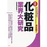 〔最新〕化粧品業界大研究 (業界大研究シリーズ)