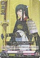 カードファイト!! ヴァンガード D-TB01/034 太郎太刀 R