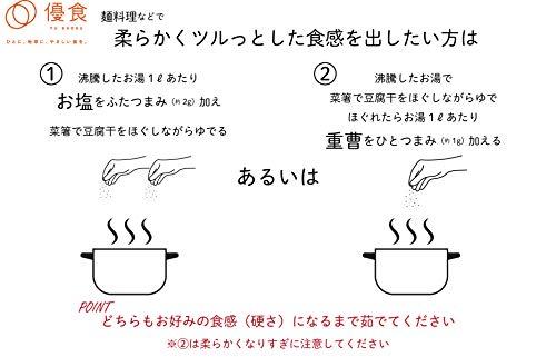 優食豆腐干(とうふかん)[平切り]冷凍[100g12袋入り]