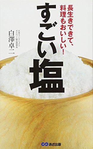 長生きできて、料理もおいしい! すごい塩の詳細を見る