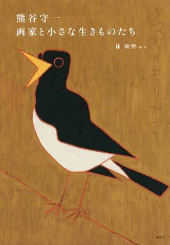 熊谷守一 画家と小さな生きものたちの詳細を見る