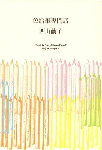 色鉛筆専門店