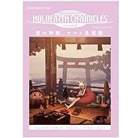 公式発の独自世界観によるイラスト&ショートストーリーを収録した「ホロアース」オフィシャルガイドブックです。 サイズ: B5(全24ページ)