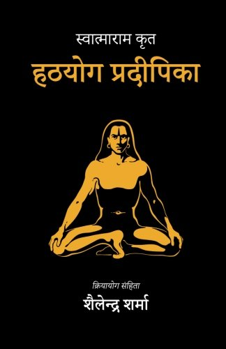 Hatha Yoga Pradipika (Hindi)