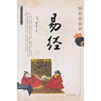 Easy Reading Sinology: Book of Changes(Chinese Edition)