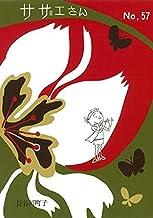 サザエさん コミック 1-57巻セット