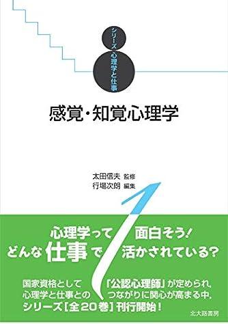 感覚・知覚心理学 (シリーズ心理学と仕事 1)