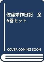 佐藤栄作日記 全6巻セット