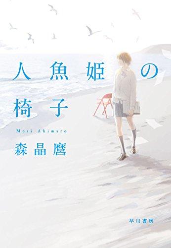 人魚姫の椅子 (早川書房)の拡大画像