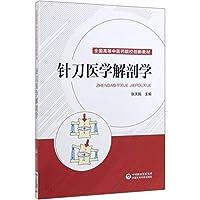 针刀医学解剖学(全国高等中医药院校创新教材)