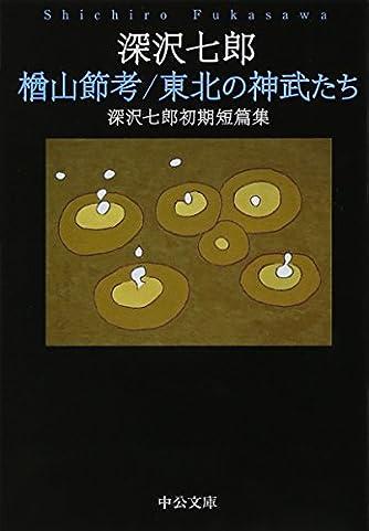 楢山節考/東北の神武たち - 深沢七郎初期短篇集 (中公文庫)