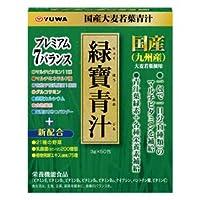 ユーワ 緑寶青汁 (りょくほうあおじる) 3g×50包×18個セット 1ケース分