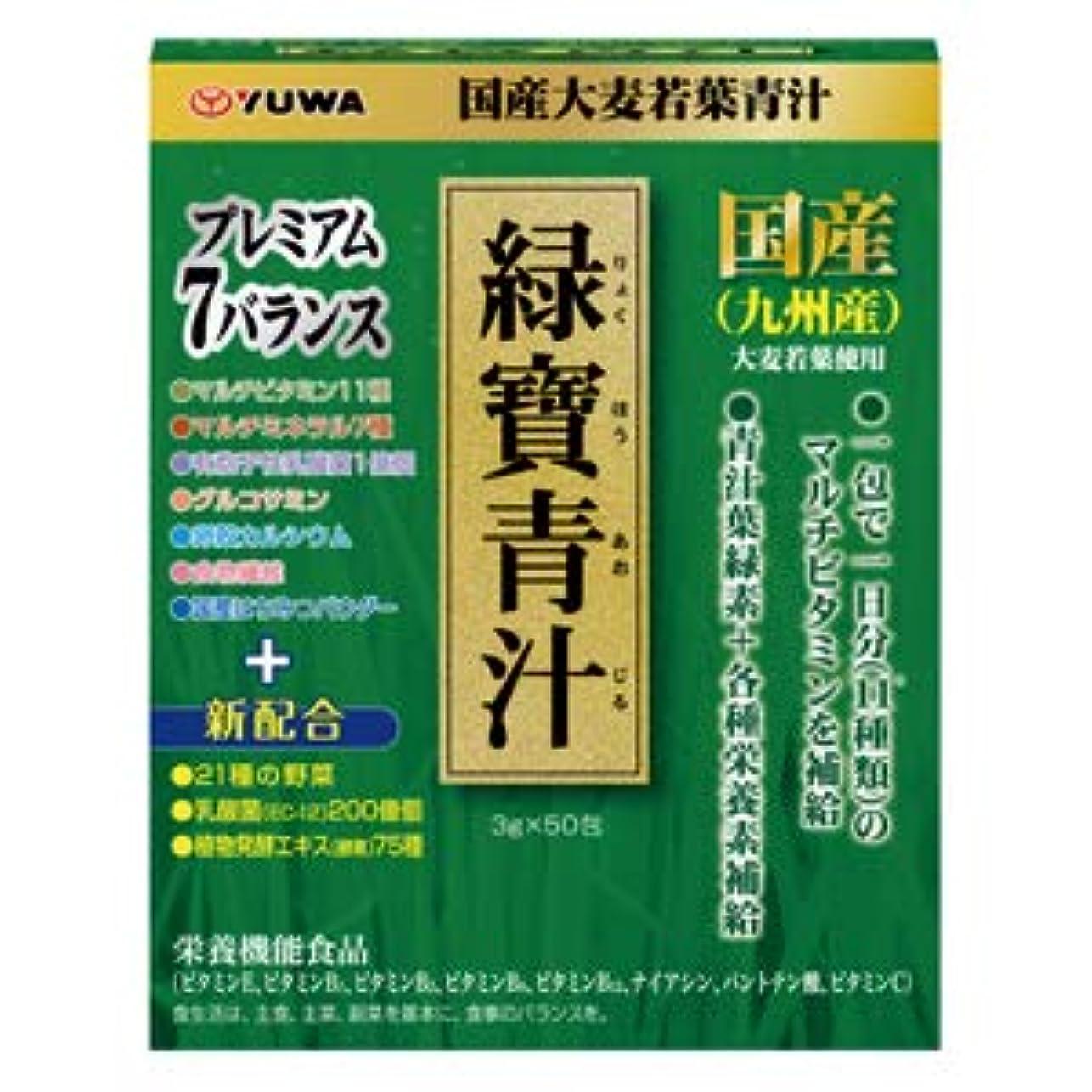 時計結果として驚ユーワ 緑寶青汁 (りょくほうあおじる) 3g×50包 ×10個セット