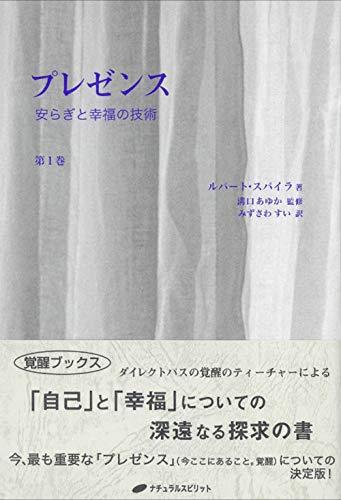 プレゼンス―第1巻 安らぎと幸福の技術(覚醒ブックス)
