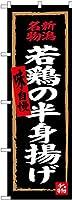 のぼり旗 若鶏の半身揚げ(黒地) SNB-3726 (受注生産)
