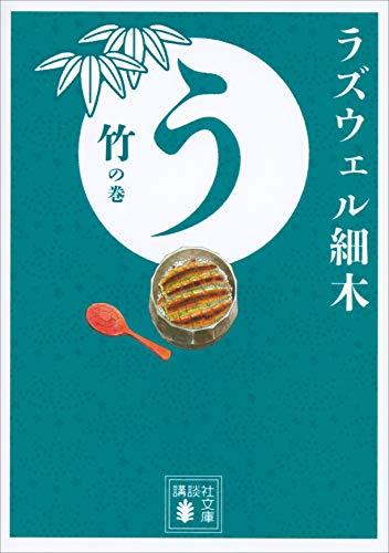 う 竹の巻 (講談社文庫)